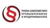 Русско-азиатский союз промышленников и предпринимателей